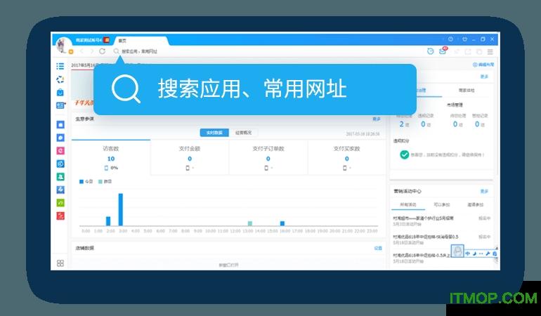 阿里旺旺卖家版2018 v7.00.08N 官方正式版 0