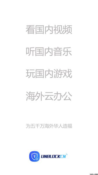 Unblockcn(海外华人视频解锁播放器) 截图0