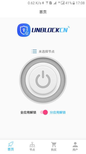 unblockcn iphone版 截图2