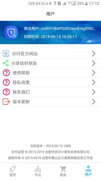 Unblockcn(海外华人视频解锁播放器) 截图3