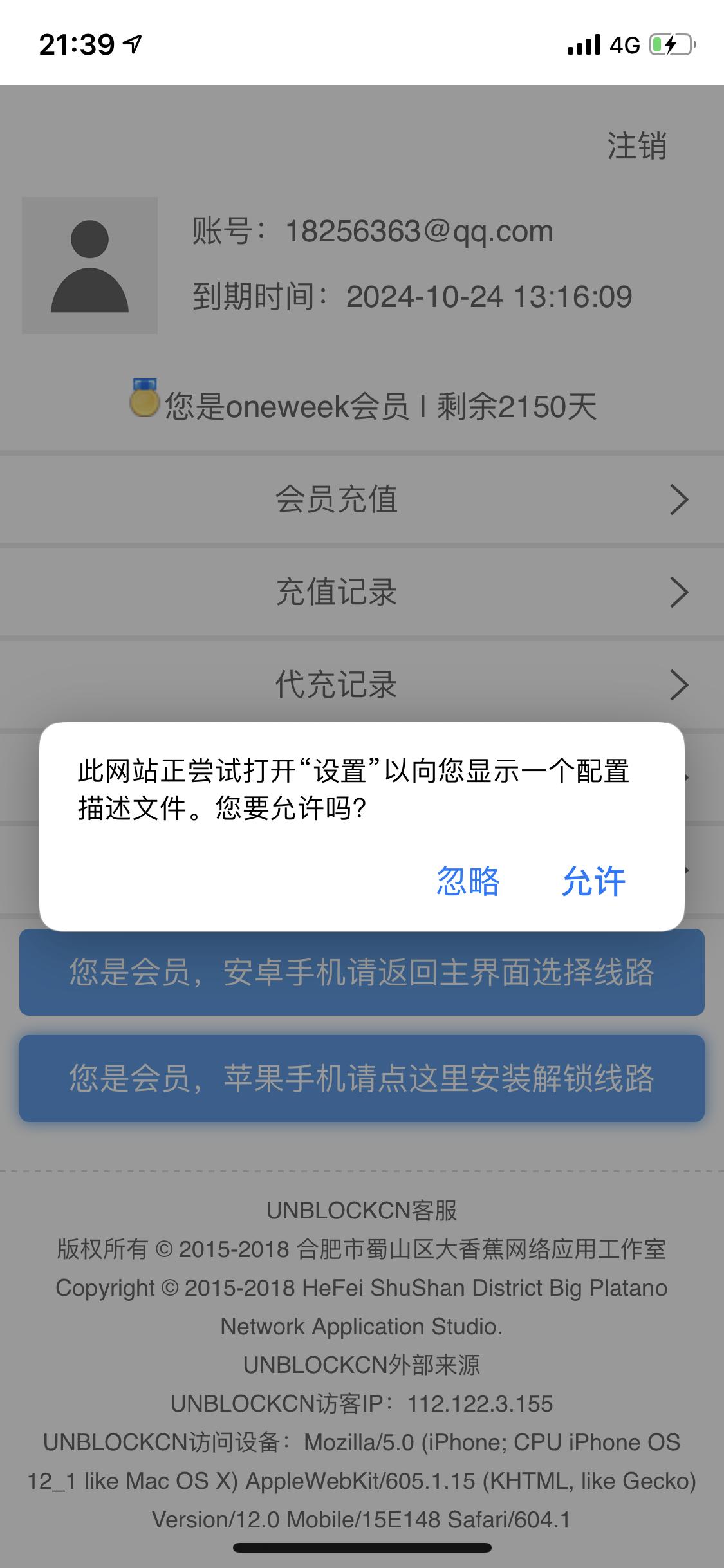 unblockcn苹果下载
