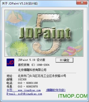 JDPaint5.19绿色版
