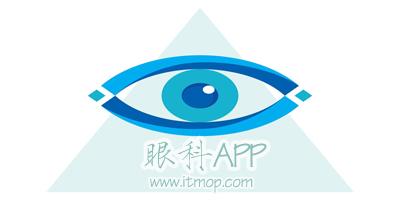 眼科app
