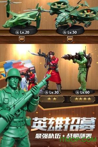 兵人大战无敌版 v3.38.0 安卓版 2