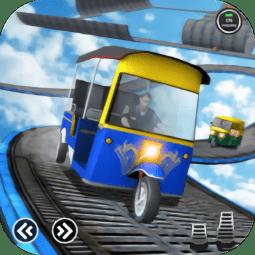 自动人力车天空竞速(Auto Rickshaw Sim)