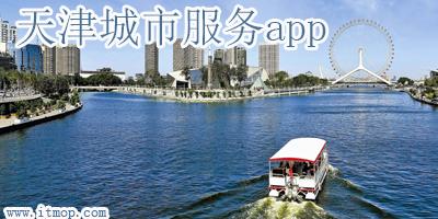 天津城市服务app