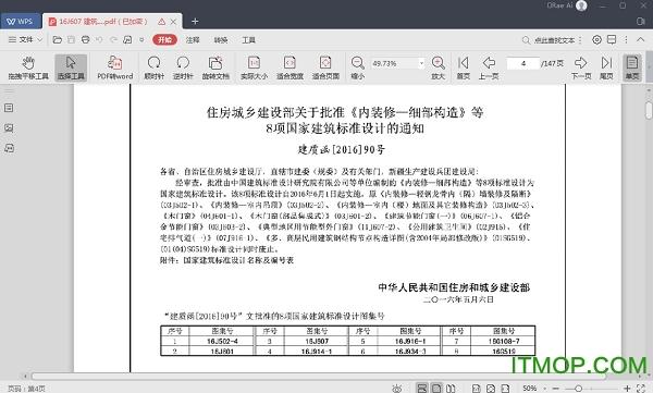 16J607建筑�能�T窗 pdf高清�子版 0