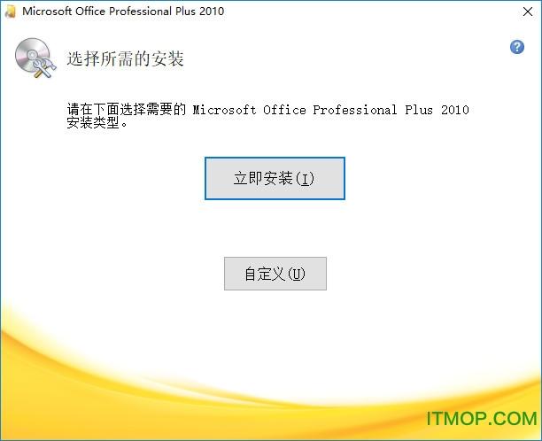 office2010官方下载 免费完整版