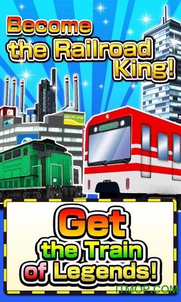 列�之城(Train City!) v1.0.5.1 安卓版 3