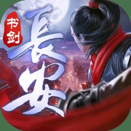 书剑长安手机游戏