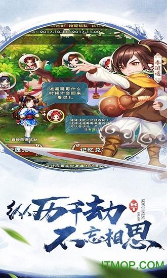 剑仙情缘bt版 v1.0.0 安卓版1
