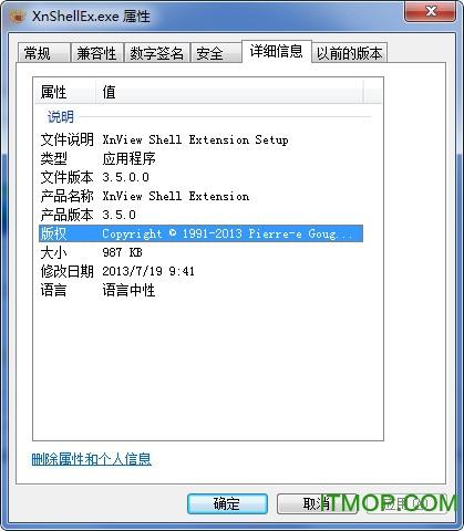 右键看图(XnView Shell Extension) v4.1.2 中文版 0