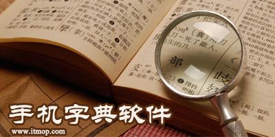 手机字典软件