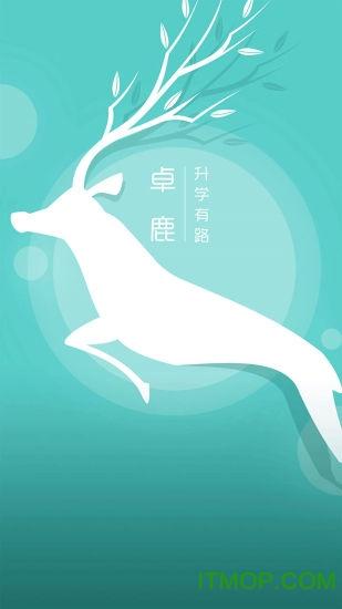 卓鹿软件 v1.5.0 安卓版 2