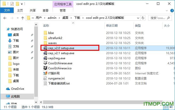 cool edit pro v2.1 简体中文版