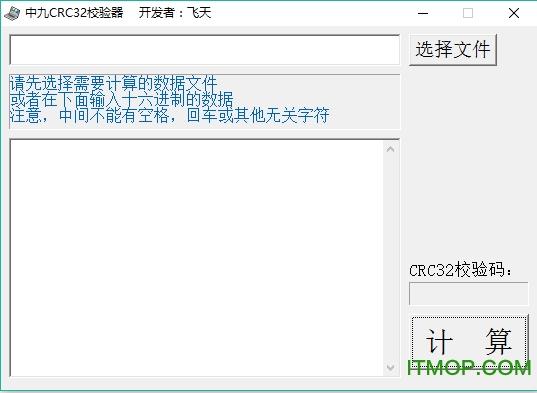 中九CRC32校验器 v1.0 绿色免费版 0