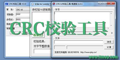 crc校验工具大全_crc校验计算器_CRC校验在线工具