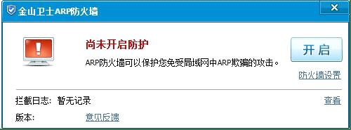 金山卫士ARP防火墙独立编译版本