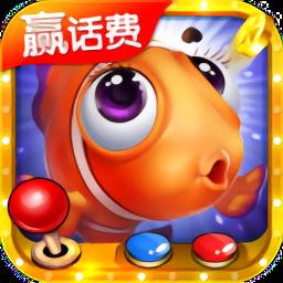 小玛丽捕鱼微信登录版本v5.6.1 安卓版