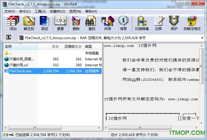校验大师filecheck v2.7.5 官网免费版 0