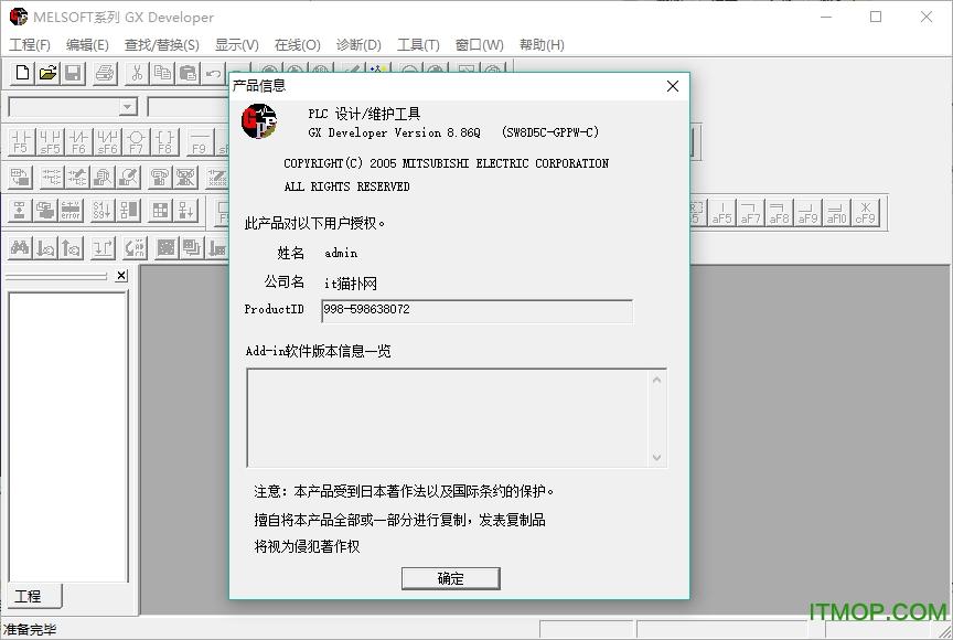 gx developer中文破解版