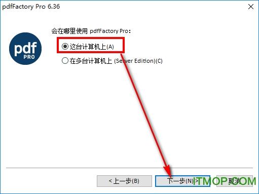 pdffactory pro破解版