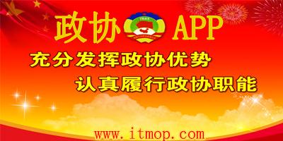 政协app