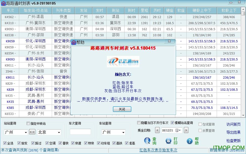 路路通时刻表电脑版 v6.2.20210325 官方pc版 1
