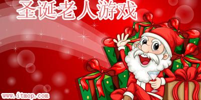 圣诞老人游戏
