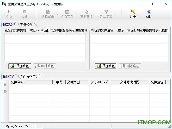 重复文件查找王(MyDupFiles) v1.9.0 绿色免费版 0