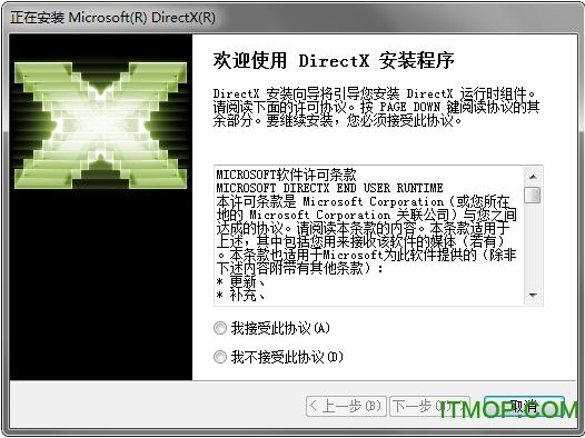 DirectX 13 32/64位 最新正式版 0