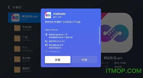 麻花影视电视版app