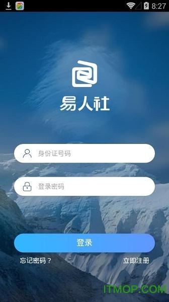 易人社刷脸认证 v1.0.9 安卓版 2