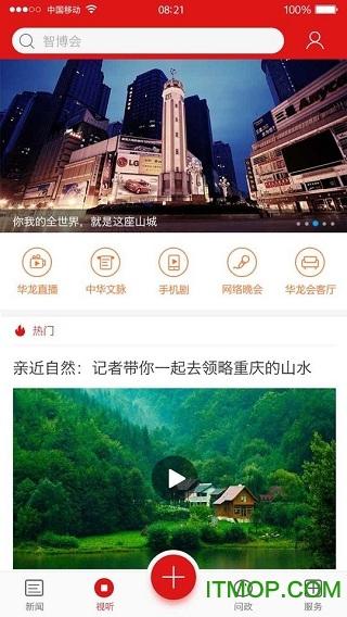 新重庆app