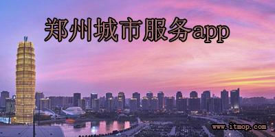 郑州城市服务app