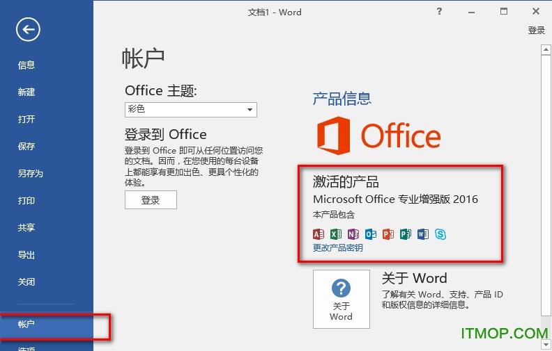 Office 2016破解版