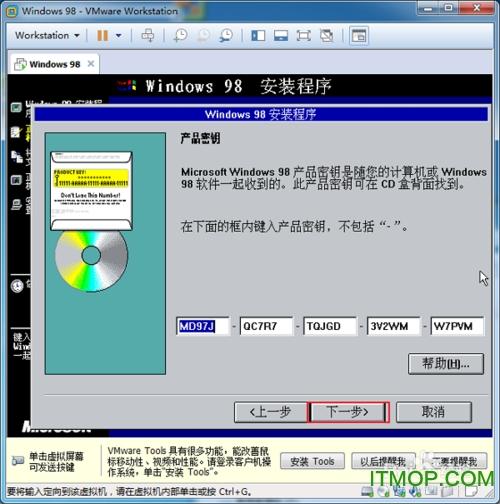 win98系统镜像安装步骤详解