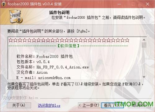 foobar2000插件包中文版 v0.0.4 免费版 0