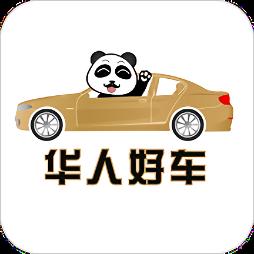 华人好车(加拿大中文打车平台)