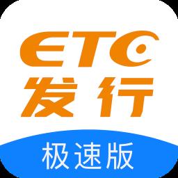 ETC�l行�O速版app