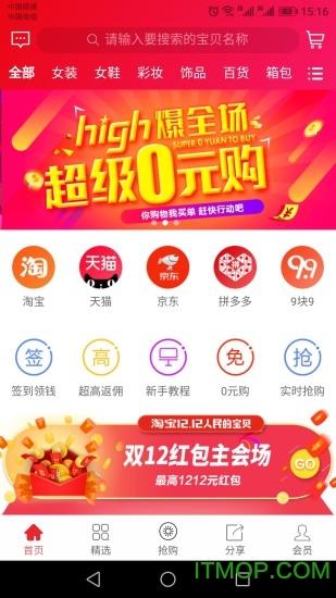 安逸淘 v1.1.30 安卓版0