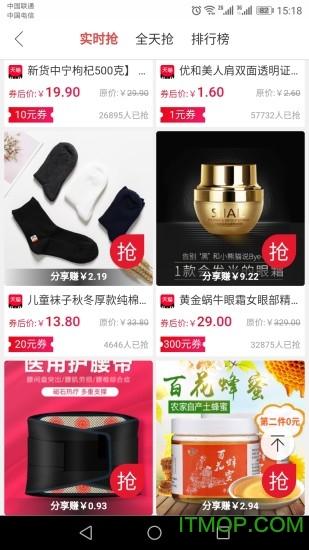 安逸淘 v1.1.30 安卓版3