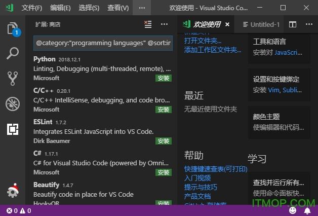 Visual Studio Code 64位中文版
