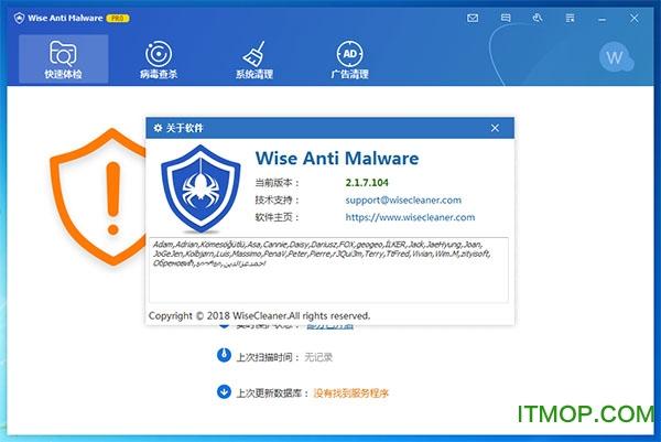 Wise Anti Malware破解版