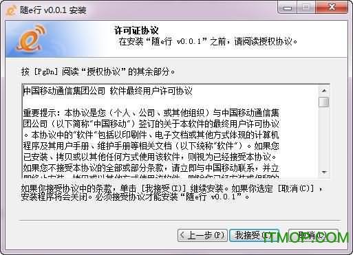 中国移动随e行