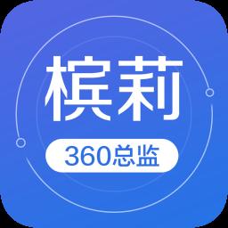 槟莉360总监v2.2.7.3 安卓版