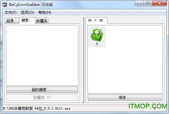 BeCyIconGrabber(软件图标提取工具) v2.3 汉化版 0
