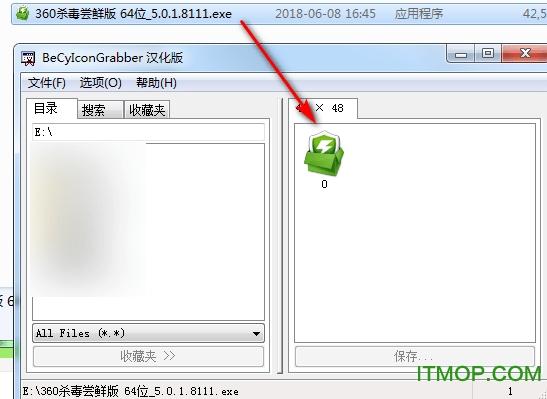BeCyIconGrabber中文版