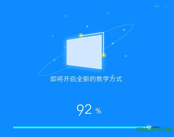 学乐云教学平台(AIclass) v3.1.5.1 绿色版 0