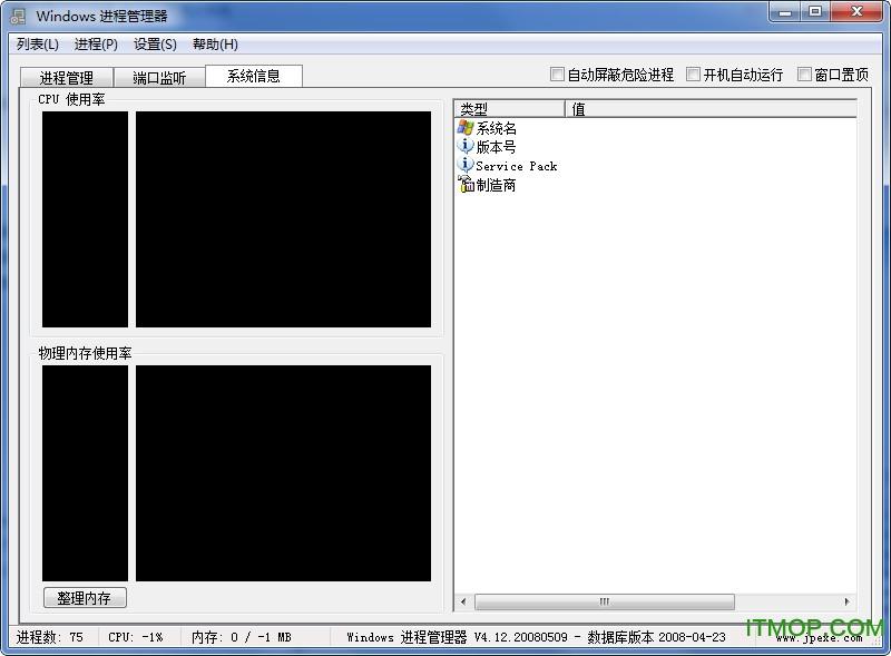 系统进程管理器